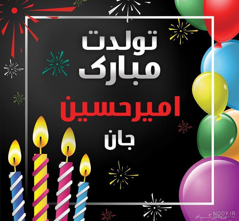 عکس تبریک تولد امیرحسین
