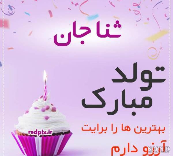 عکس تولد ثنا