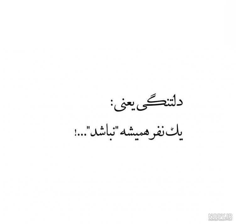 عکس نوشته دلتنگی یعنی یک نفر همیشه نباشد