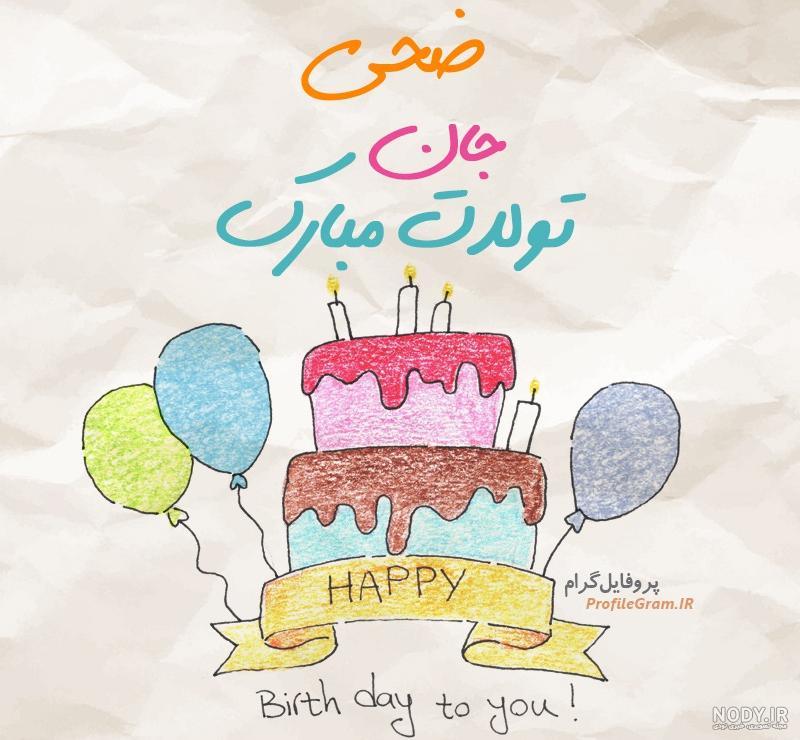 عکس کیک تولد ضحی