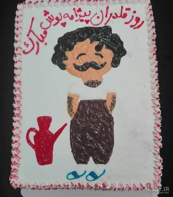 عکس روی کیک برای روز پدر