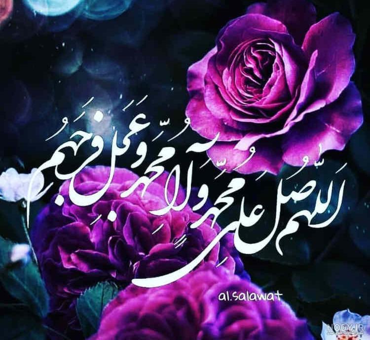 عکس نوشته ی صلوات برای پروفایل