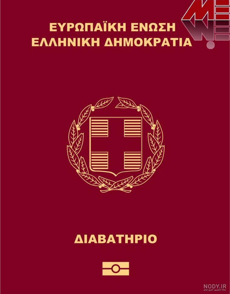 عکس پاسپورت یونانی