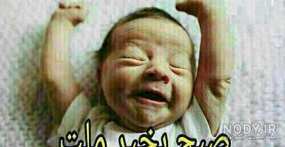 عکس صبح بخیر نوزاد