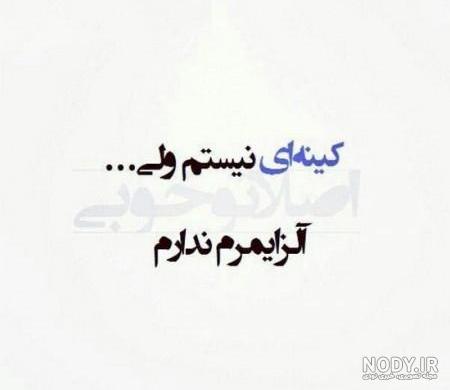یک عکس نوشته تیکه دار
