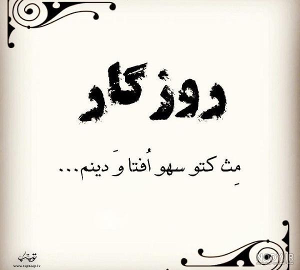 عکس نوشته لری تیکه دار