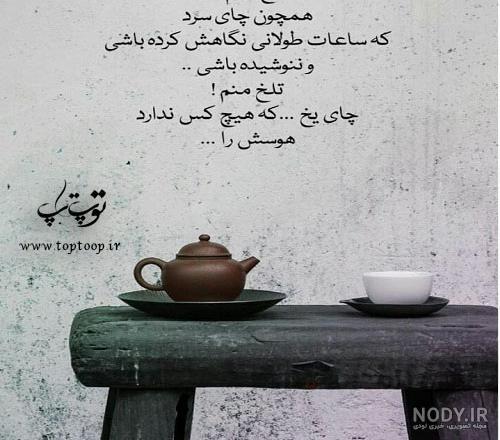 عکس چای غمگین