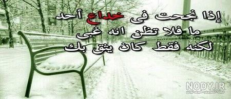 عکس نوشته تیکه دار عربی