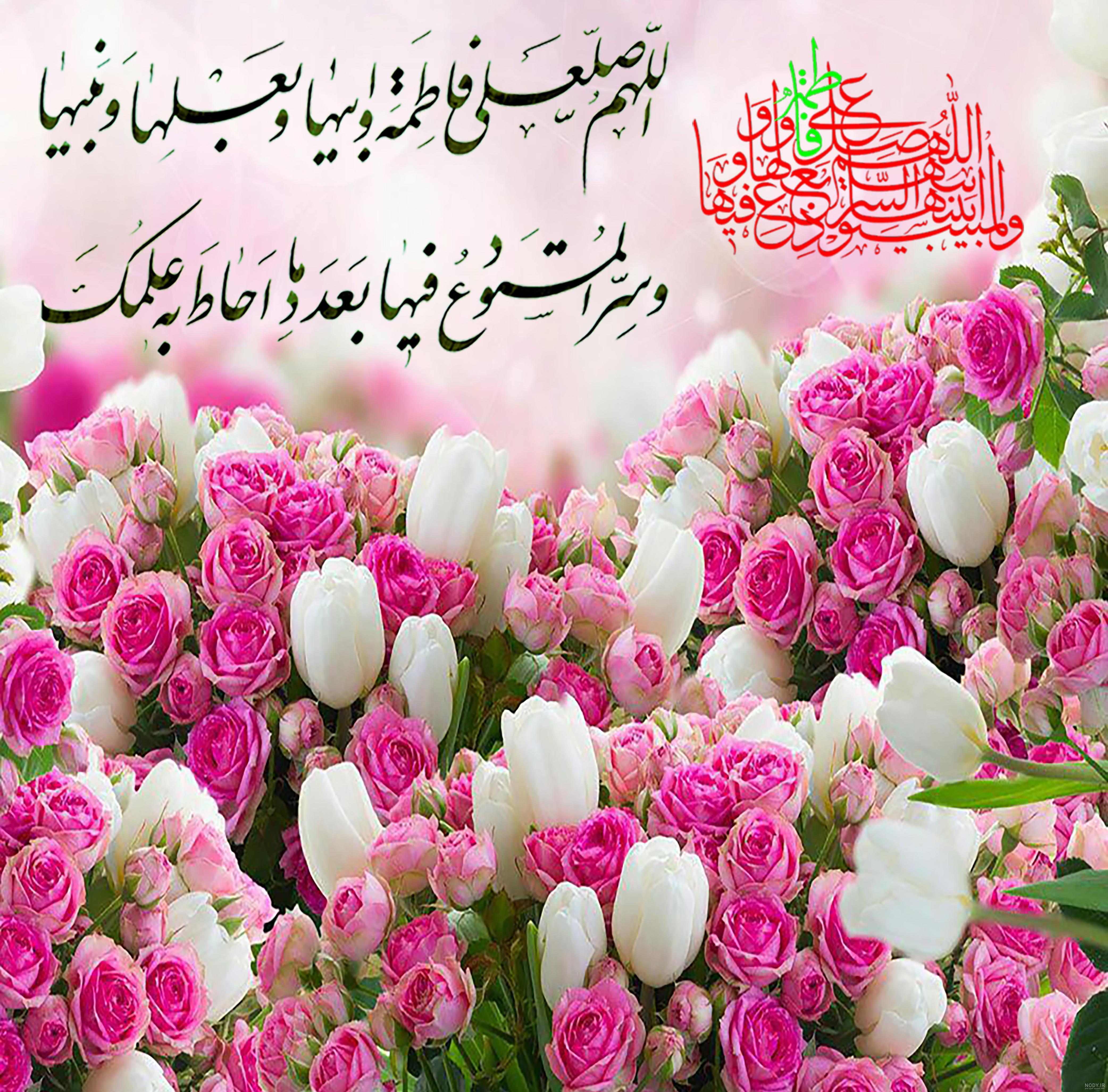 عکس نوشته صلوات حضرت فاطمه