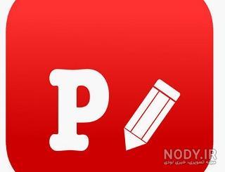دانلود برنامه عکس نوشته ساز پاپیروس
