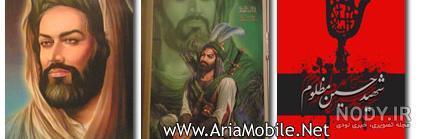 عکس امام حسین برا تصویر زمینه
