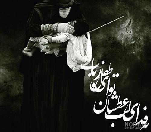 عکس نوشته حضرت علی اصغر