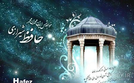 عکس پوستر حافظ