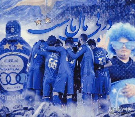 دانلود عکس بازیکنان استقلال