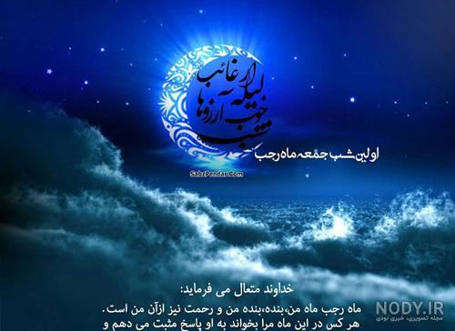 دعای شب آرزوها