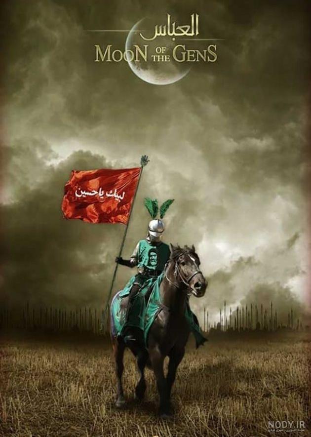 عکس حضرت عباس روی اسب