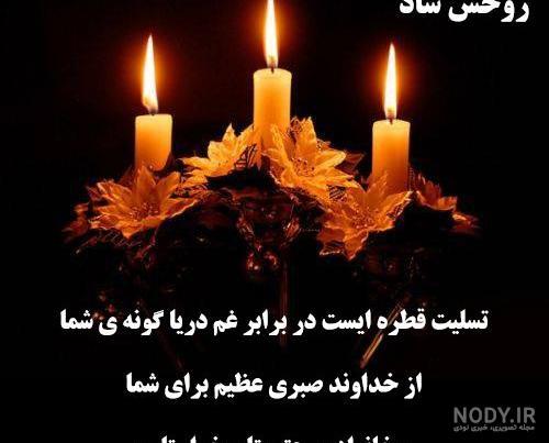 عکس نوشته تسلیت خواهر دوست