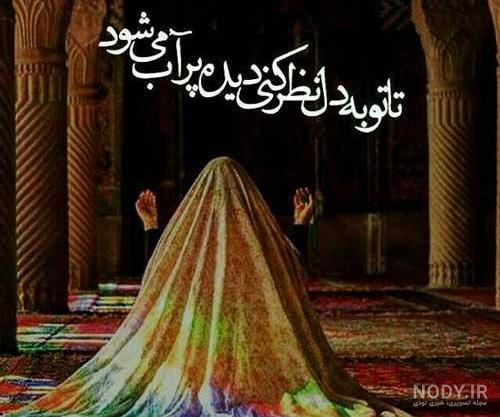 عکس نوشته لیله رغایب