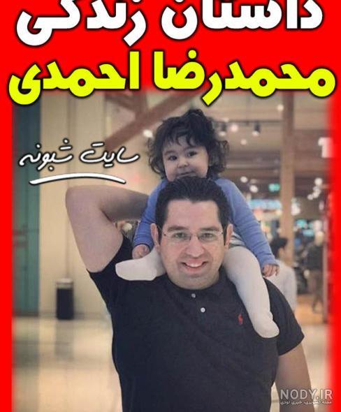 محمدرضا احمدی شبکه خبر