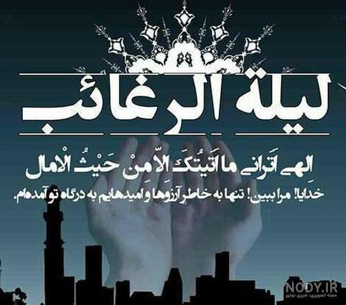 نماز شب لیله الرغائب
