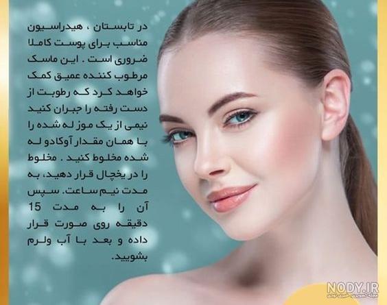 عکس چند ایده برای زیبایی صورت