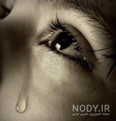 عکس گریه پسر غمگین
