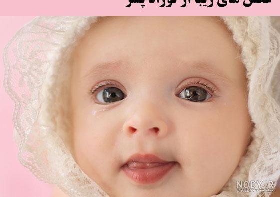 عکس نوزاد پسر خیلی خوشگل
