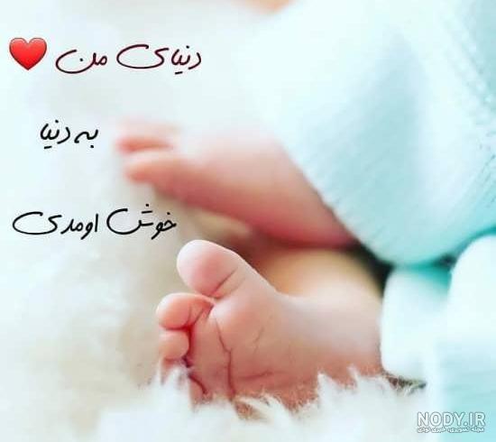 عکس بدنیا آمدن نوزاد پسر