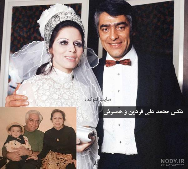 عکس همسر واقعی محمد علی فردین