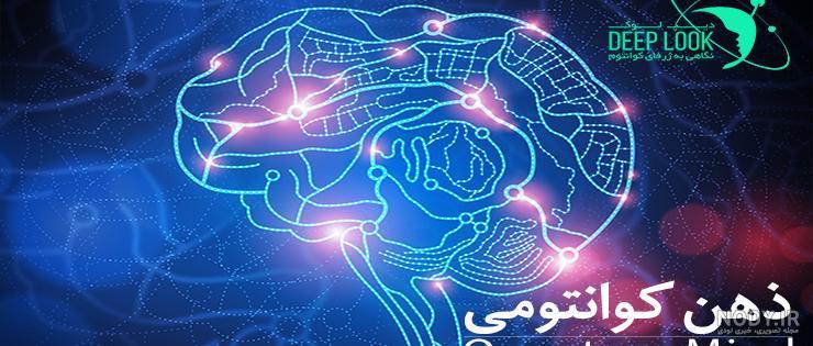 عکس ذهن کوانتومی
