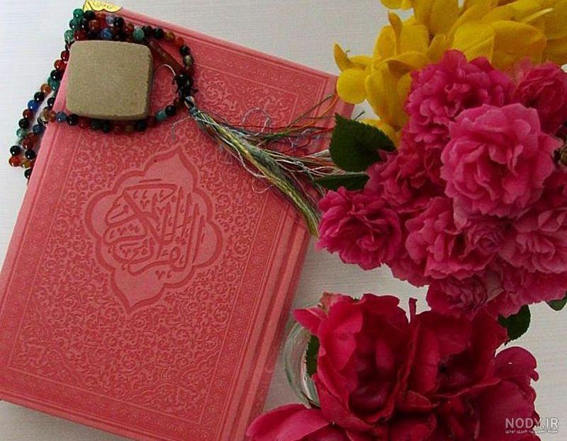عکس قران و تسبیح و گل