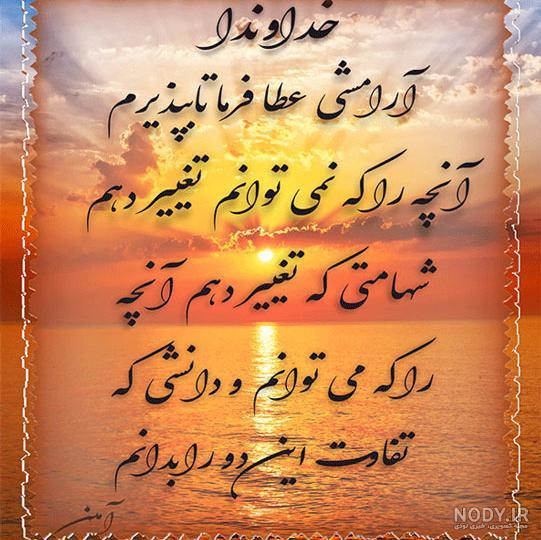 عکس نوشته خدایا ارامش عطا کن