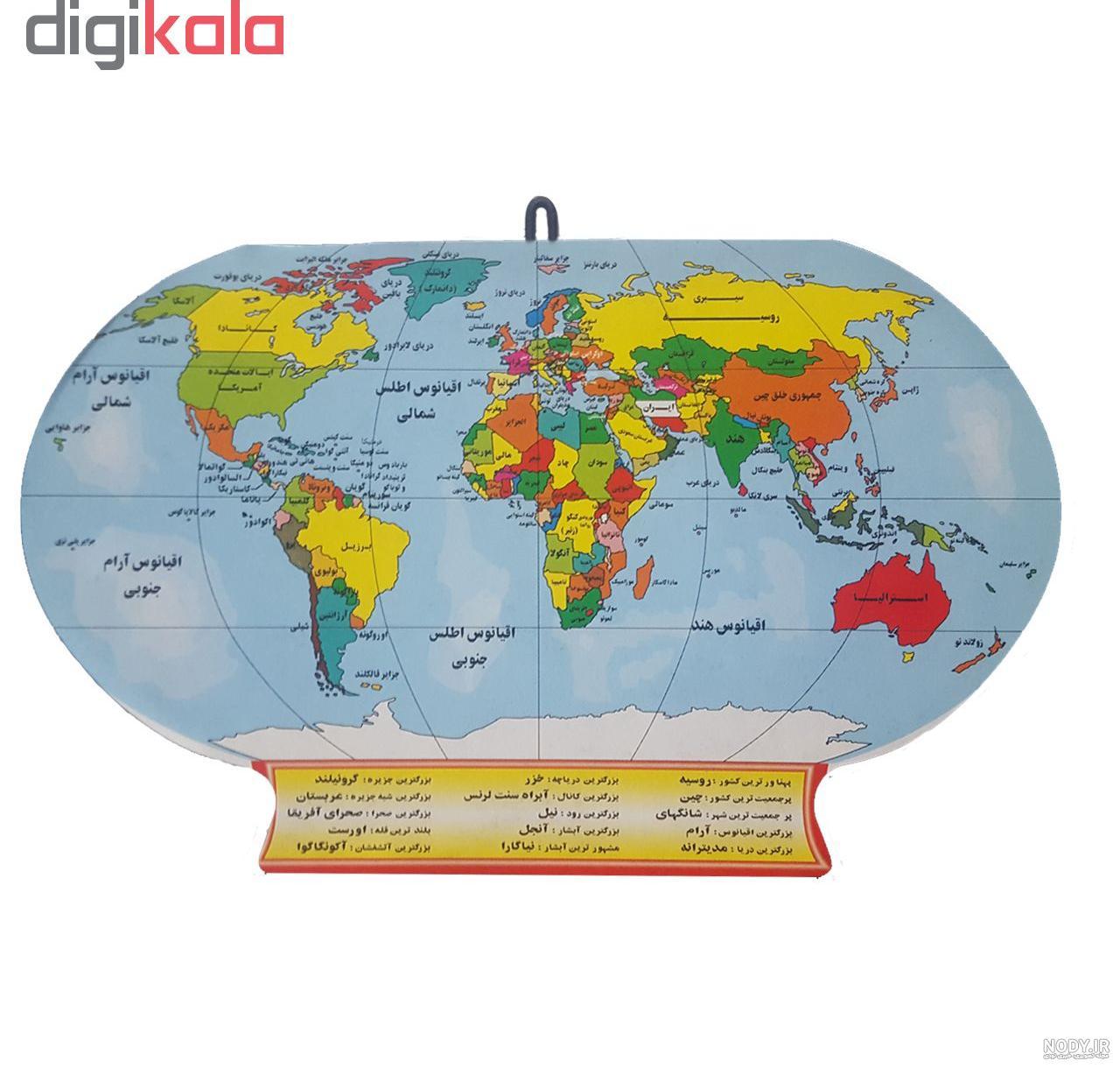 عکس نقشه کره زمین فارسی