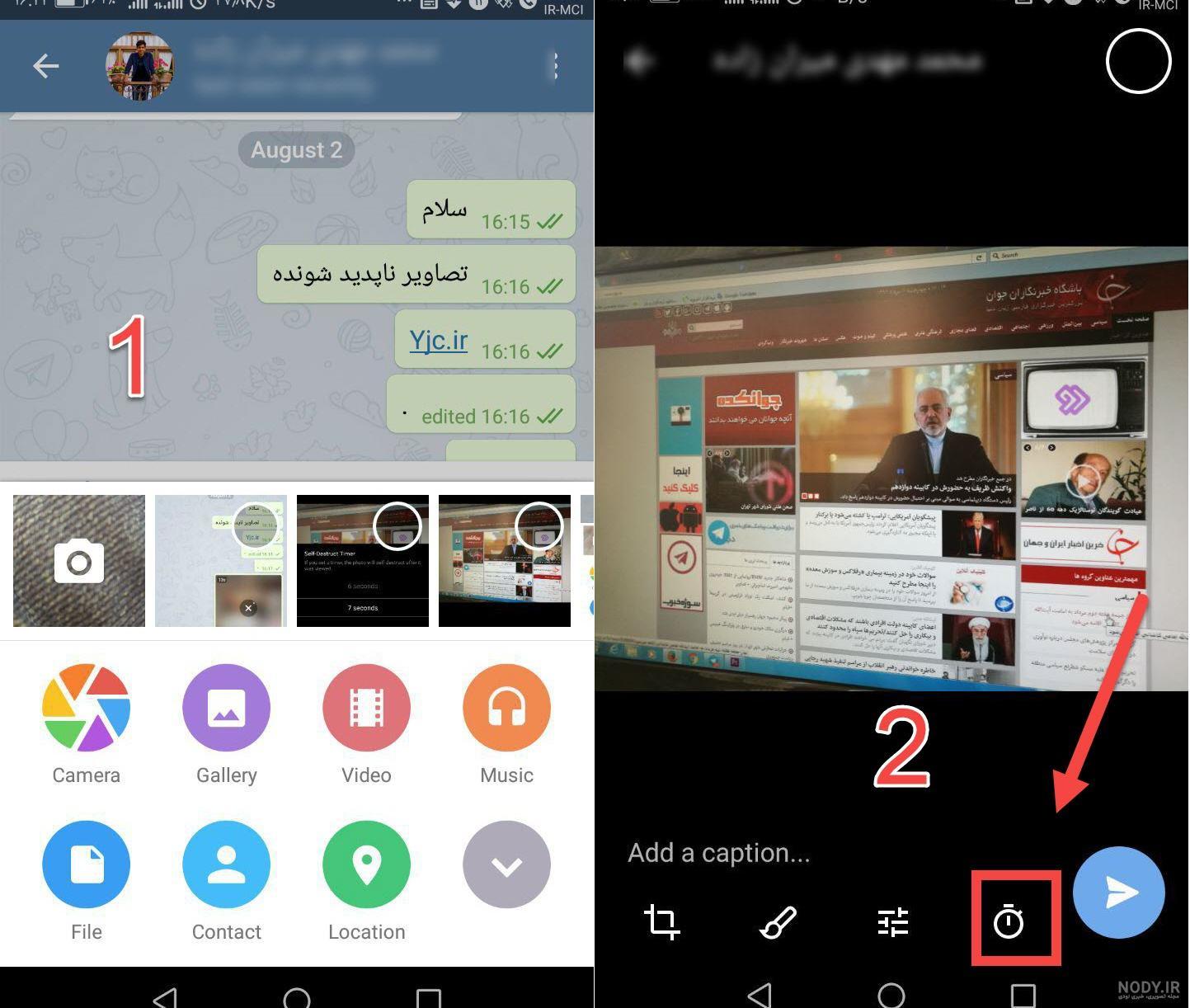 چجوری تو تلگرام عکس ثانیه ای بفرستیم