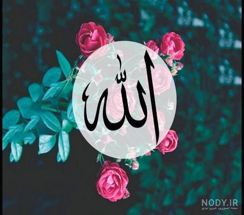 عکس الله خوشگل