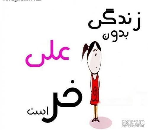 عکس نوشته ساز علی