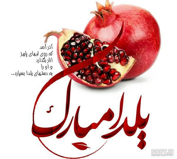 عکس و نوشته یلدا مبارک