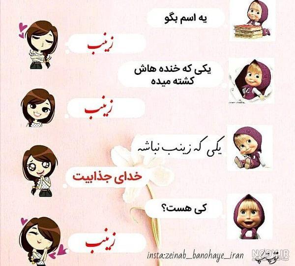 عکس نوشته زینب به انگلیسی