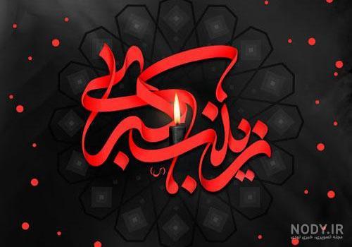 عکس نوشته یا زینب مدد