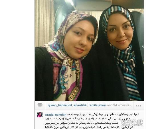 عکس خواهر آزاده نامداری