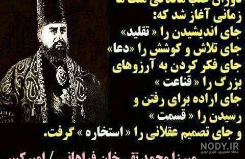 عکس نوشته امیر کبیر