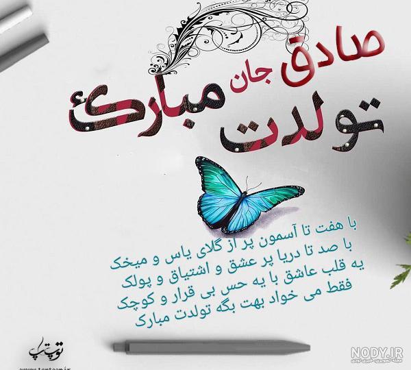 عکس نوشته دایی صادق تولدت مبارک