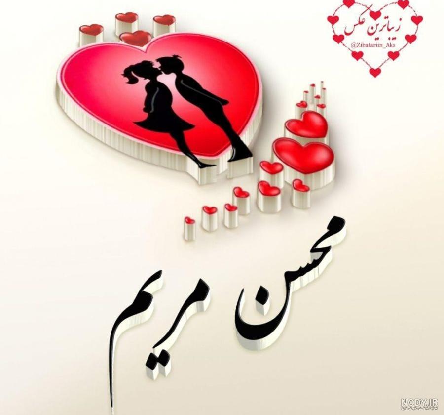 عکس نوشته مریم محسن