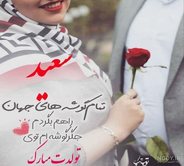 عکس نوشته سعید پروفایل