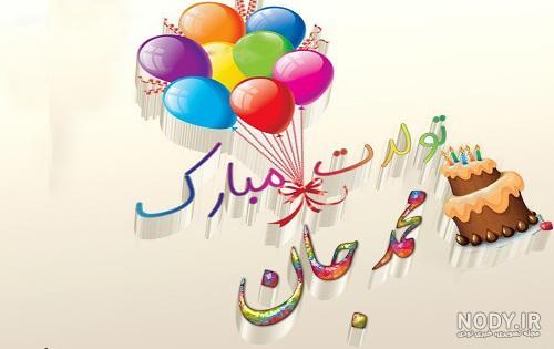 عکس نوشته محمد جان تولدت مبارک