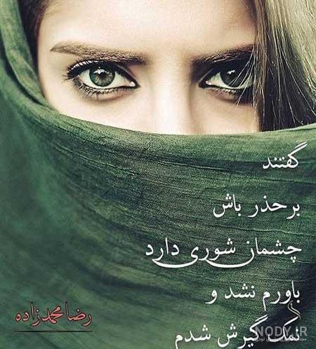 عکس نوشته درباره ی چشم عسلی