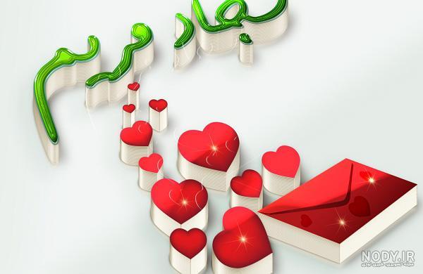 عکس نوشته شده سجاد