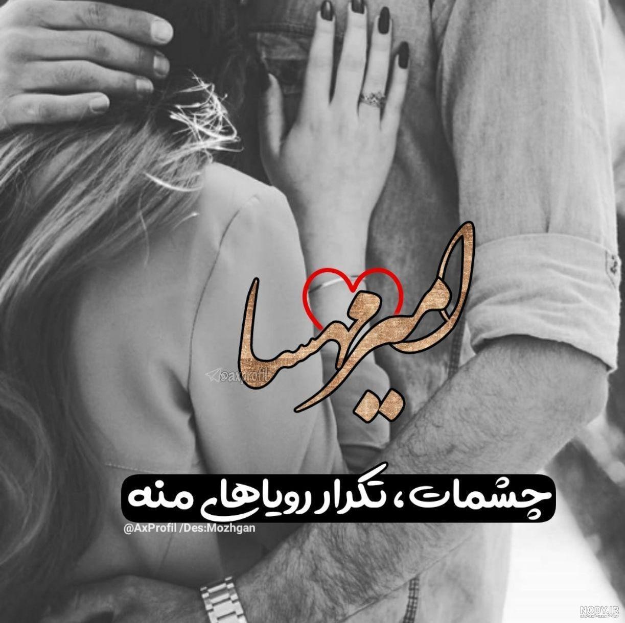 عکس نوشته امیر و نیلوفر