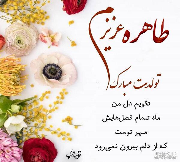 عکس نوشته تولدت مبارک طاهره