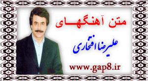 عکس نوشته های علیرضا افتخاری